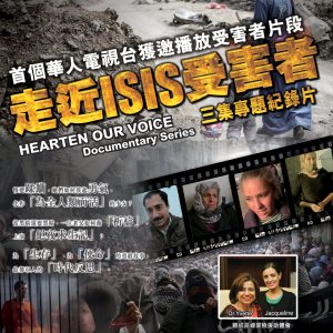 CTV22_走近ISIS ADV