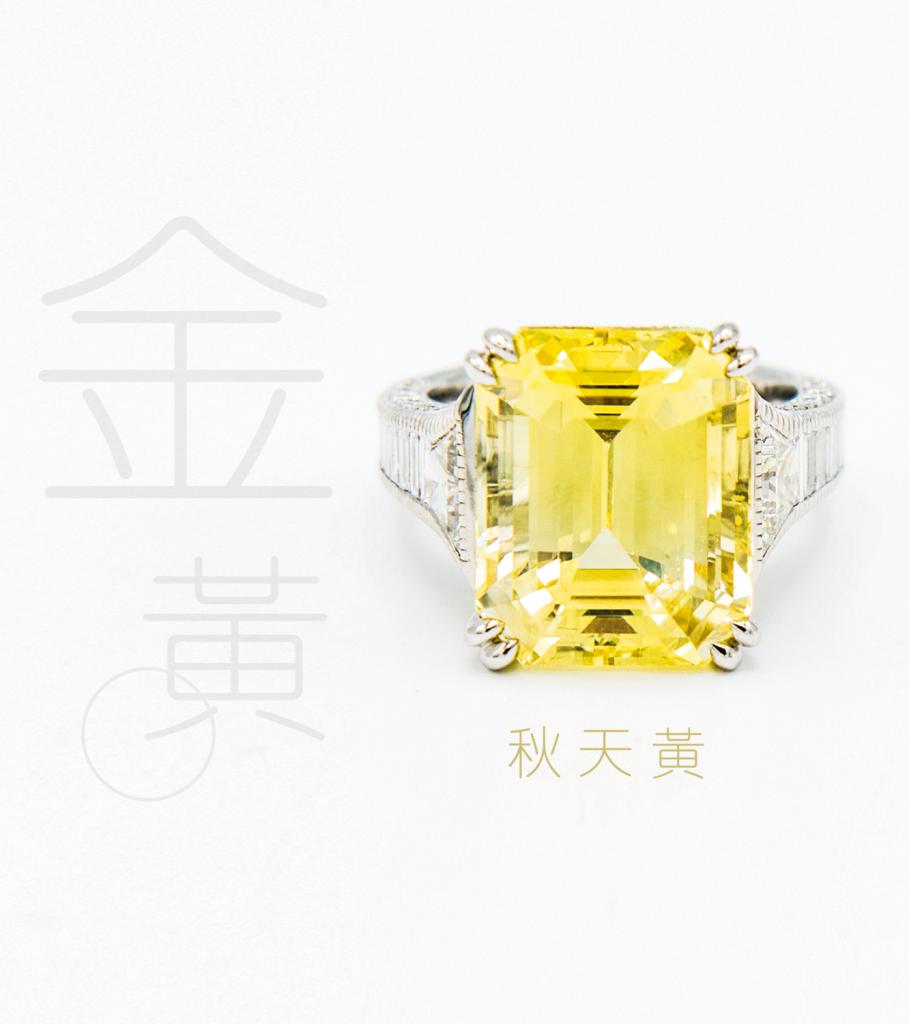 18K白金17.91克拉<br>斯里蘭卡未經加熱黃色剛玉配鑽石戒指