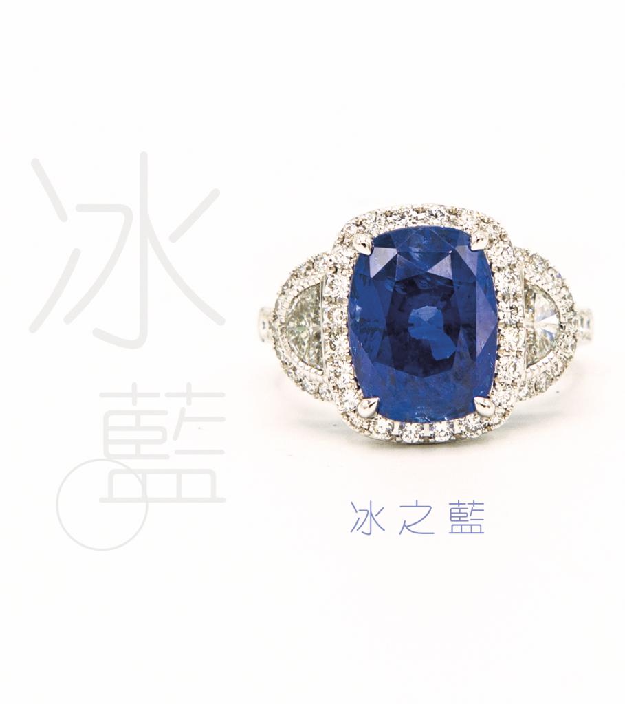 18K白金6.43克拉<br>斯里蘭卡藍寶石配鑽石戒指