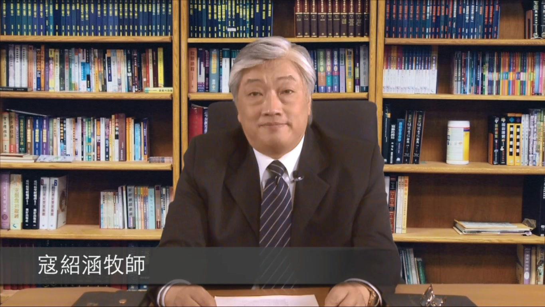 講者簡介 寇紹涵牧師 曙光華人基督教會主任牧師,於2013年在美國加州開始了「晨星之光」的福音事工。他曾在台灣商場有近二十年的工作經驗,對於信徒如何在世俗化的價值觀及生命觀中,要活出基督信仰所面對的挑戰,有清楚的瞭解及經歷。