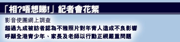 影音使團「相?唔想睇!」網上調查 超過九成被訪者認為不雅照片對年青人造成不良影響 呼籲全港青少年、家長及老師以行動正視嚴重問題