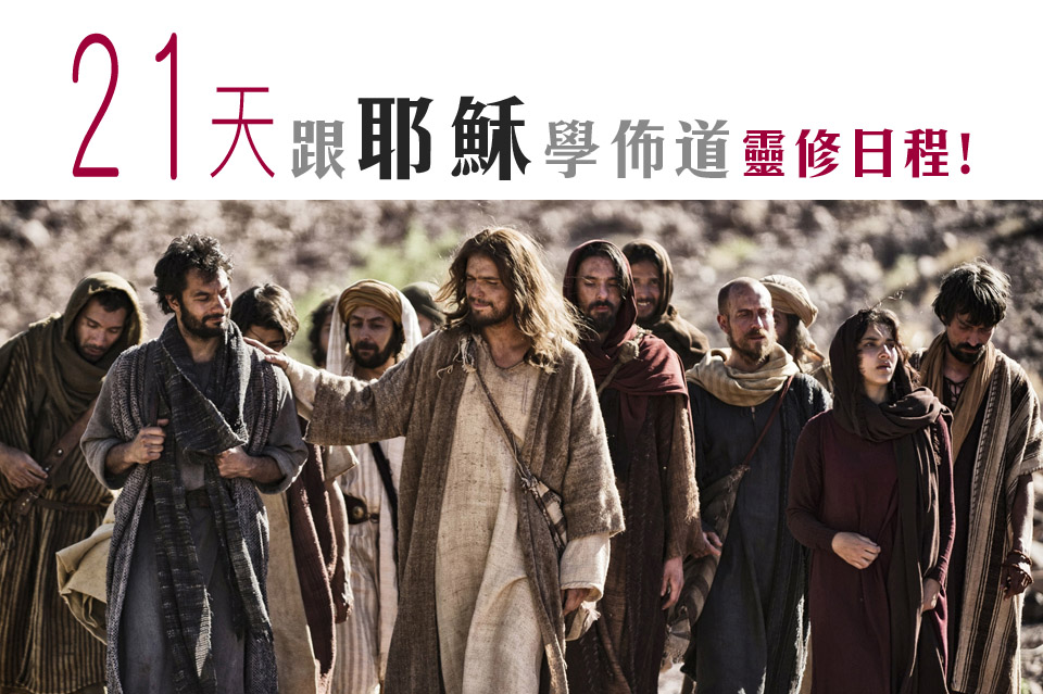 21天跟耶穌學佈道