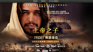 「Son of God上帝之子」專題網站