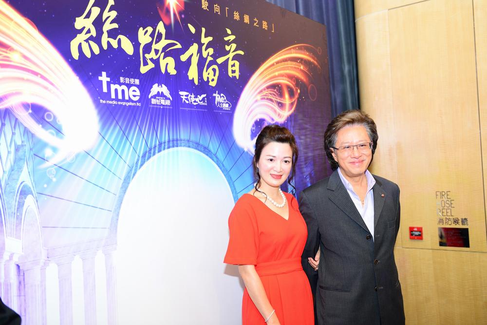 陳少霞女士及李文輝先生一同出席「創世電視感動香港」籌款晚宴暨絲路福音「一帶一路」媒體宣教拍賣會