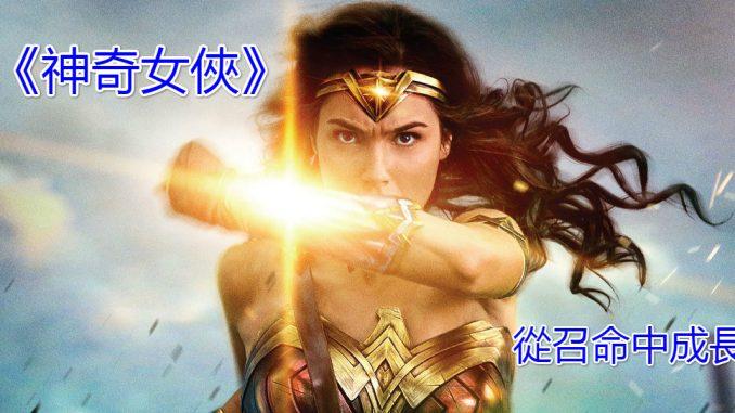 HK_Wonder Woman Deflection poster _CH_1150_meitu_1