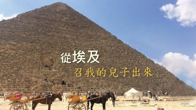 egypt1
