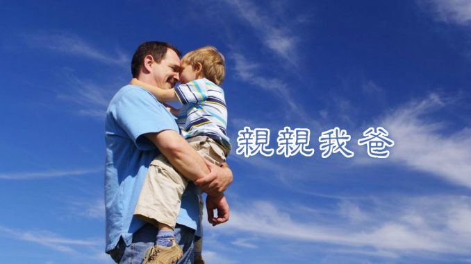 father_meitu_1