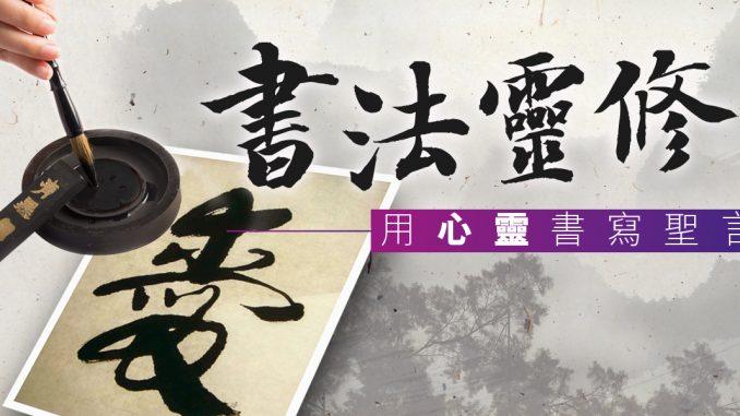 calligraphy_1150_600