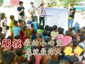 children program at villagers by mission team_meitu_2