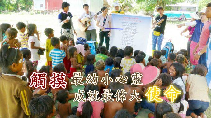 children program at villagers by mission team_meitu_2