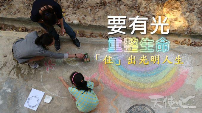 光房孩子快樂忘形在空地塗鴉,畫出一抺抺的粉筆畫