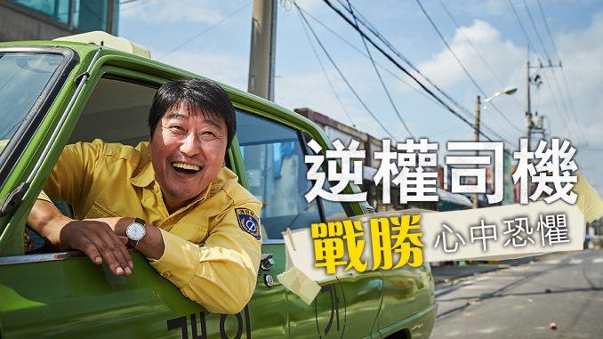 A Taxi Driver_1_1150x600_text