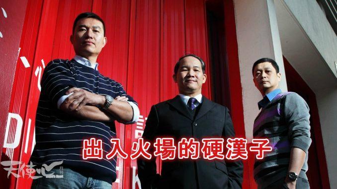 左起:陸亞忠 Chung(署理消防總隊目)、吳順然牧師Timothy(香港消防基督徒團契團牧)、張廣源Alan(助理消防區長,兼任火警調查犬組)