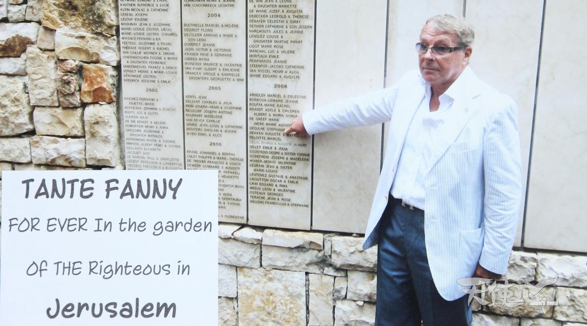Fanny阿姨的名字留在猶太大屠殺紀念館「國家義人」的名單上。