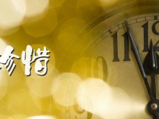 clock_meitu_4