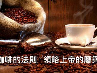 coffee_meitu_6