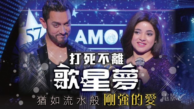 secretsuperstar_1150_banner
