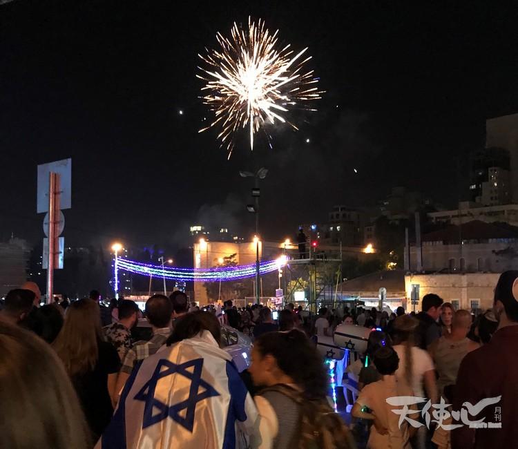城裏各處不同時間都放煙花慶祝。無論是大人或小孩,是披着國旗或揮動國旗,總是一起跳、一起唱,盡情慶祝以色列的獨立日。