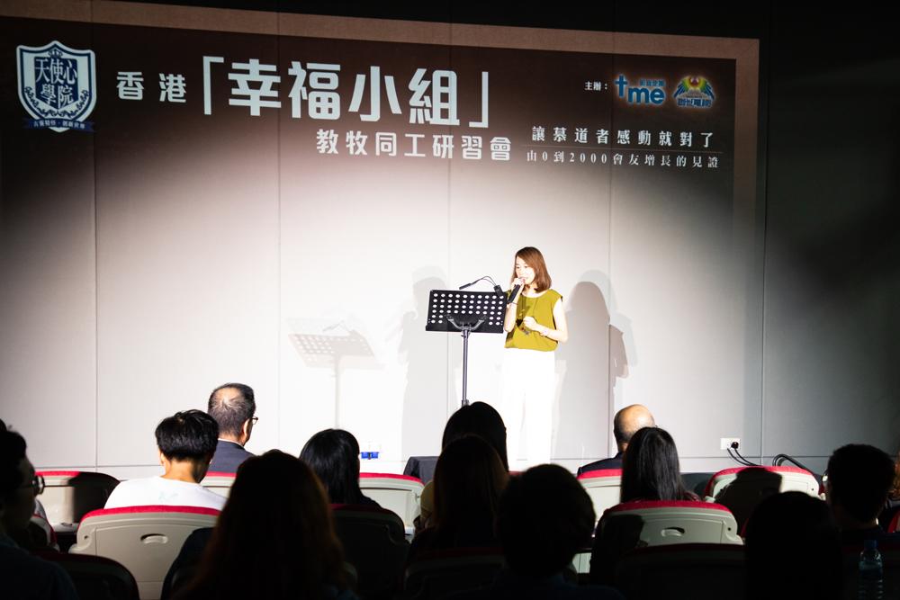 劉穎捷小組長分享帶領幸福小組的經驗與得着。