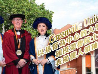 greenville university_1150x600