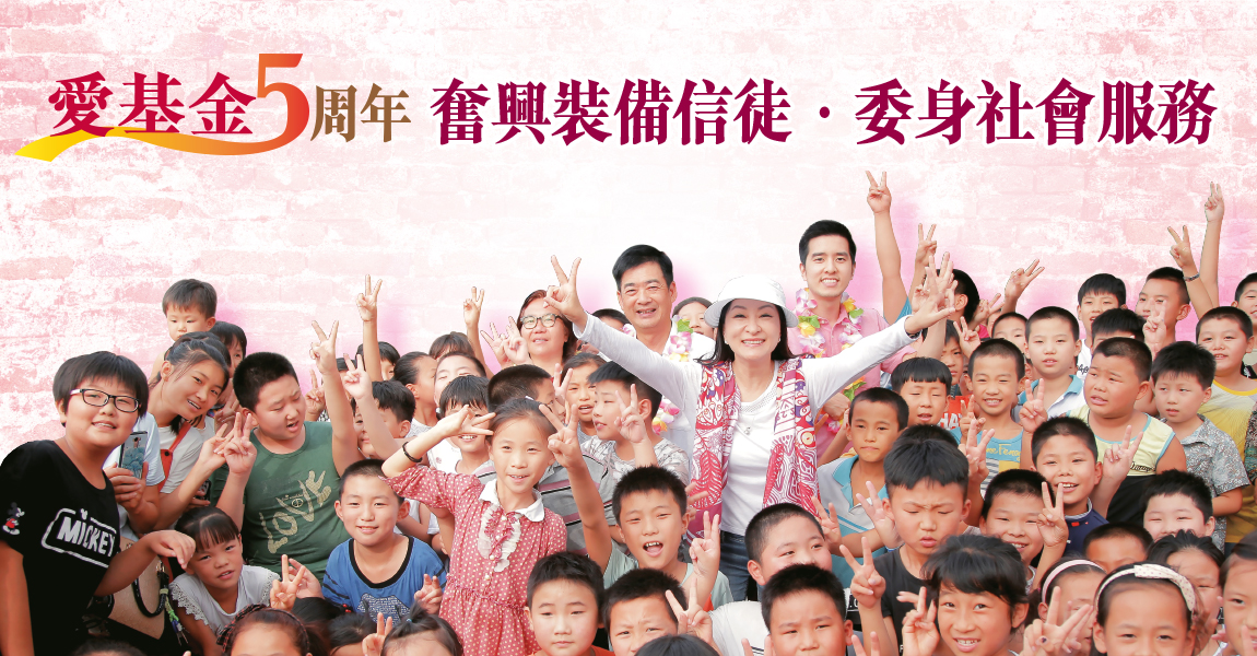 lovefoundation_1150x600