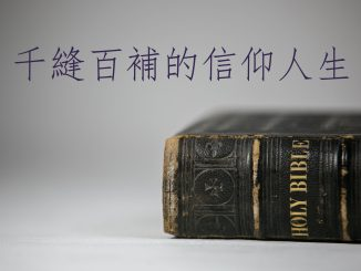 old-bible copy