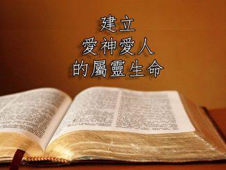 open-bible-religious-stock-photos copy