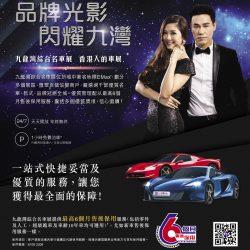 九龍灣綜合名車展