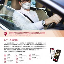 Avis Far East Rent A Car Ltd.