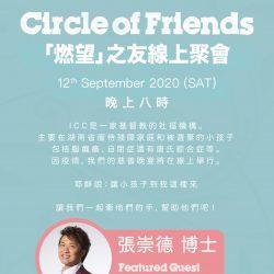 國際關心中國慈善協會
