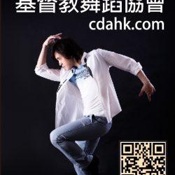 基督教舞蹈協會